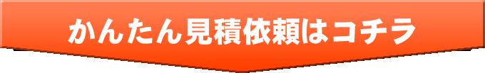 btn_680_kantan1