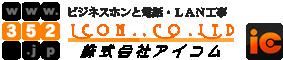 【352.jp】ビジネスフォン・電話工事